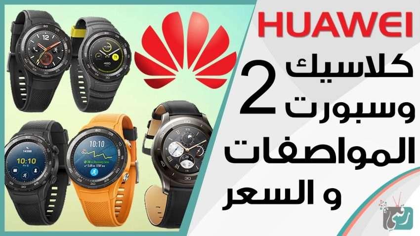 صورة مراجعة سريعة : ساعة هواوي 2017 | Huawei Watch 2 استعراض سريع