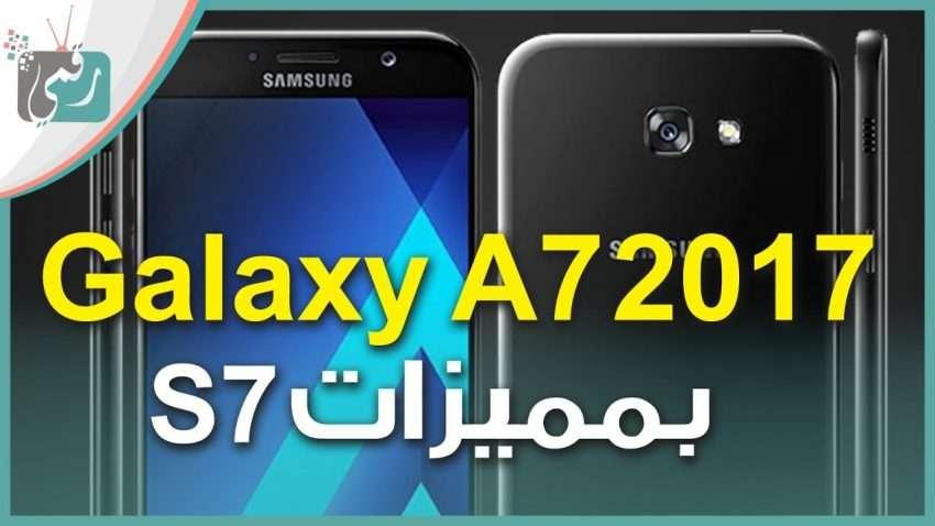 صورة مراجعة سريعة : معاينة جالكسي اى 7 (2017) Galaxy A7 بميزة مقاومة الماء والغبار!
