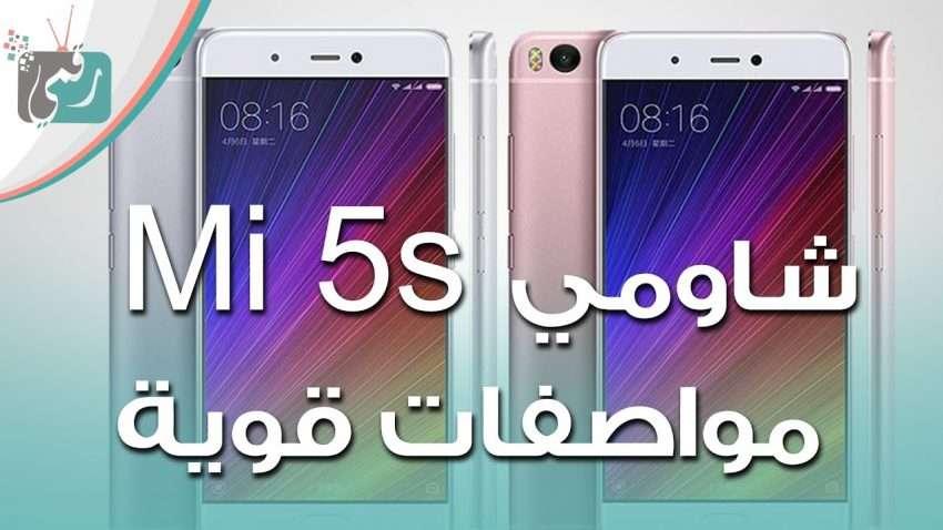 صورة مراجعة سريعة : معاينة شاومي مي 5 اس Xiaomi Mi 5s | مواصفات قوية وسعر متوسط