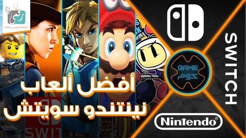 افضل العاب نينتندو سويتش Nintendo Switch واستعراض الجهاز