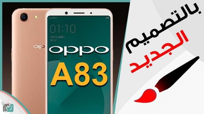 صورة مراجعة سريعة : اوبو اى Oppo A83 | هاتف بتقنية التعرف على الوجه لفك القفل