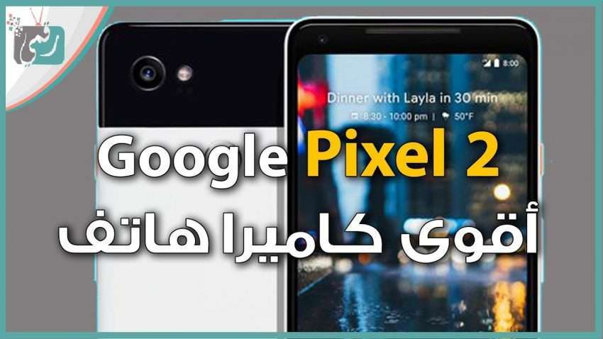 صورة مراجعة سريعة : جوجل بكسل 2 اكس ال – Google Pixel 2 XL   صاحب اقوى كاميرا هاتف في العالم