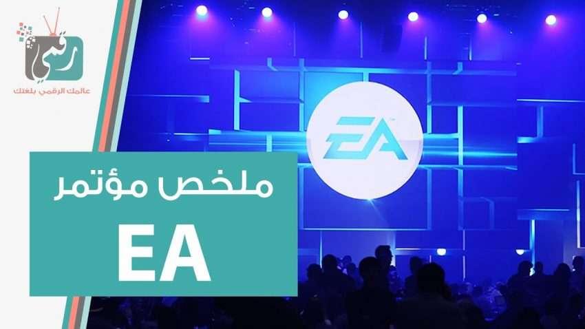 أفضل ألعاب EA القادمة في 2015 و 2016