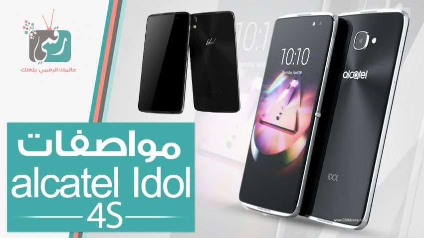 صورة مراجعة سريعة : هاتف الكاتيل ايدول Alcatel Idol 4S | مواصفات وسعر الهاتف