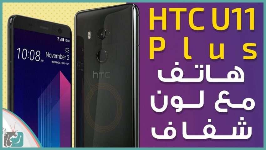 صورة مراجعة سريعة : اتش تي سي يو 11 بلس HTC U11 Plus | عودة حقيقية للمنافسة؟