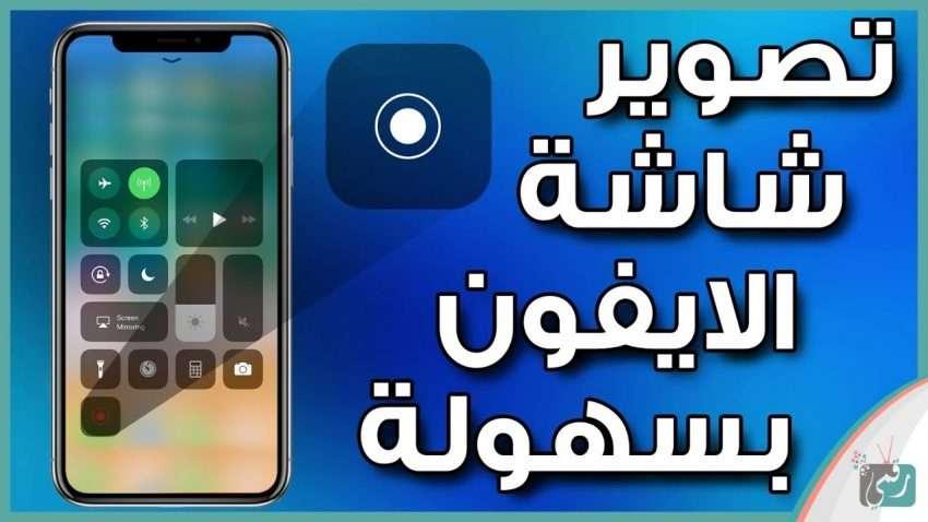 تصوير شاشة الايفون فيديو في نظام iOS 11 | مجانا