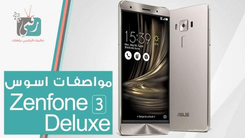 صورة مراجعة سريعة : اسوس زين فون 3 ديلوكس | Asus Zenfone 3 Deluxe | معاينة سريعة