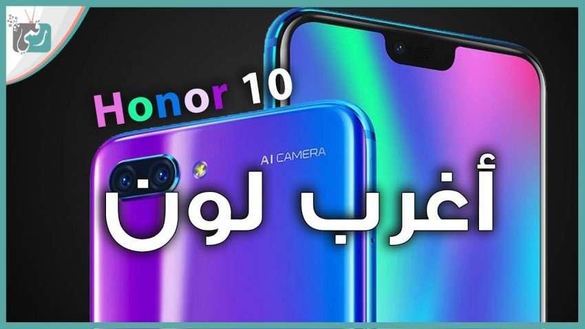 صورة مراجعة سريعة : هواوي هونر 10 Huawei Honor رسميا | أفضل خيار بسعر جيد؟