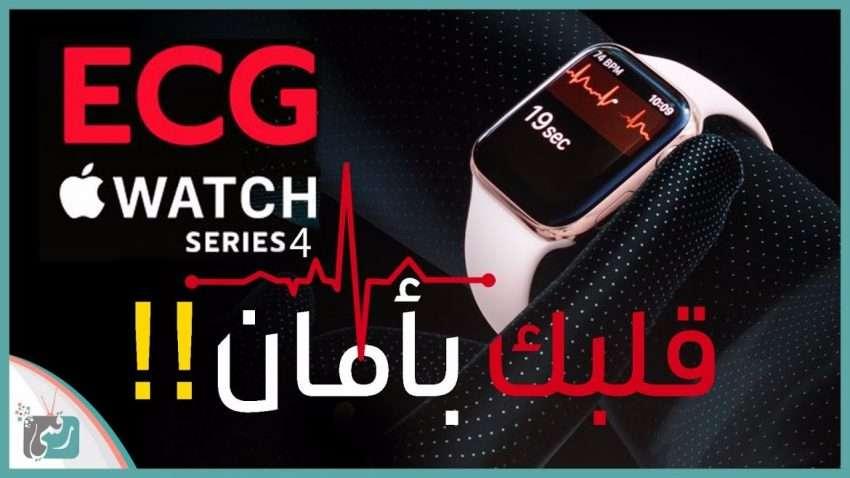 صورة مراجعة سريعة : ساعة ابل سيريس 4 – Apple Watch Series 4 | تصميم ومميزات جديدة
