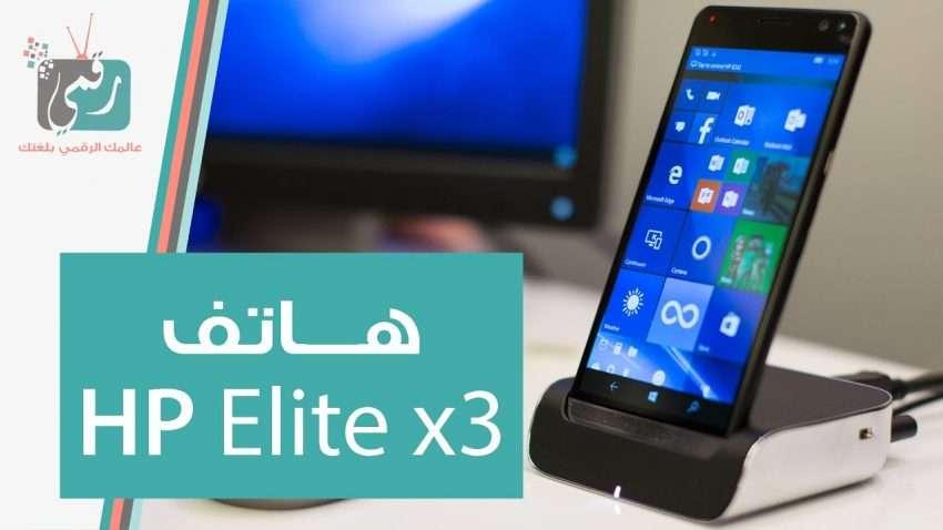 مراجعة سريعة : اتش بي HP Elite X3 أفضل هاتف للدراسة والعمل؟ | مراجعة سريعة