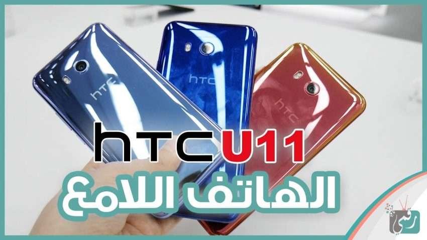 صورة مراجعة سريعة : اتش تي سي يو 11 HTC U رسميا | هل ينافس جالكسي اس 8؟