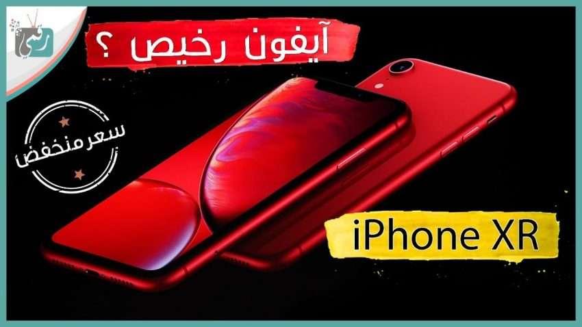 صورة مراجعة سريعة : ايفون اكس ار iPhone Xr | النسخة الاقتصادية من الايفون؟