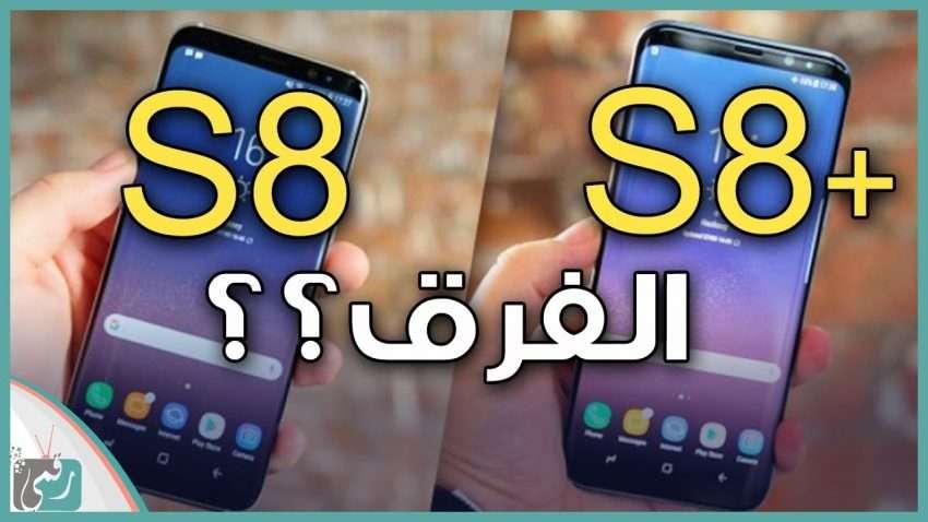 صورة مراجعة سريعة : الفرق بين جالكسي اس 8 و اس 8 بلس | Galaxy S8 vs S8 Plus