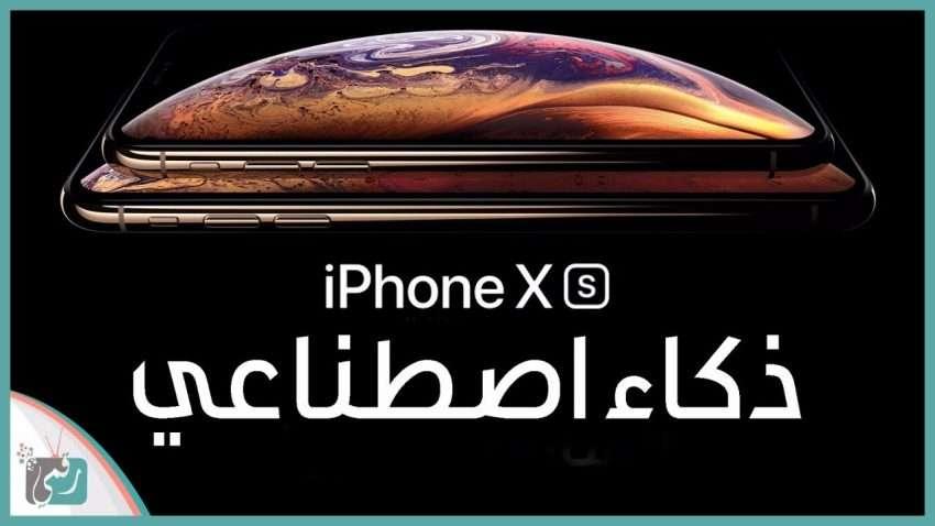 صورة مراجعة سريعة : ايفون اكس اس وايفون اكس اس ماكس iPhone XS & iPhone XS Max | مراجعة لعملاق ابل الجديد