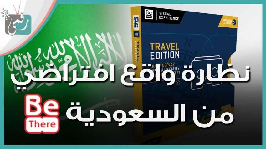 صورة مراجعة سريعة : نظارة واقع افتراضي عربية يمكن طيها! Be There