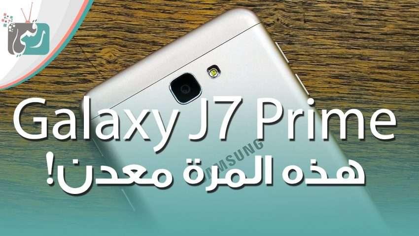 مراجعة سريعة : جالكسي جي 7 برايم Galaxy J7 Prime المواصفات الكاملة