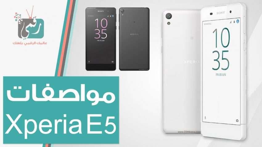 صورة مراجعة سريعة : سوني اكسبيريا Sony Xperia E5 | مواصفات وسعر الهاتف
