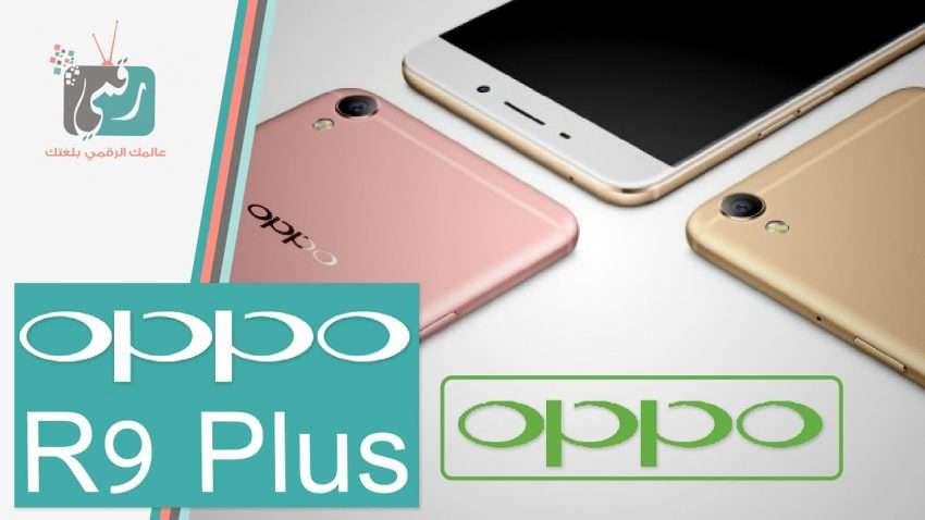 صورة مراجعة سريعة : اوبو ار 9 بلس   Oppo R9 Plus معاينة الهاتف