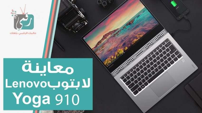 صورة مراجعة سريعة : معاينة لابتوب لينوفو يوجا Lenovo Yoga 910 | متحول ونحيف جدا