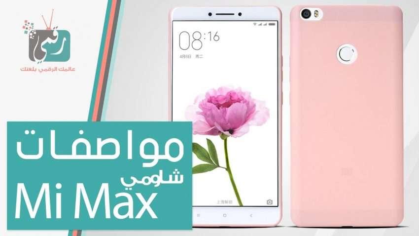 صورة مراجعة سريعة : هاتف شاومي Xiaomi Mi Max لمحبي الشاشات الكبيرة وبسعر اقتصادي