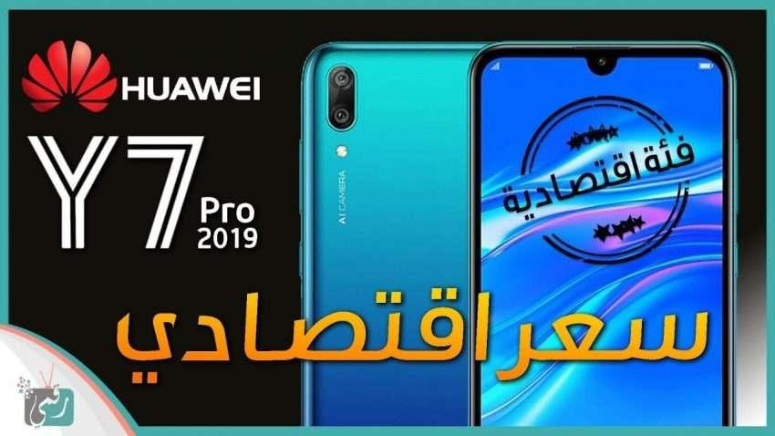 صورة مراجعة سريعة : هواوي واي 7 برو 2019 Huawei Y7 Pro | مواصفات جيدة وسعر مقبول