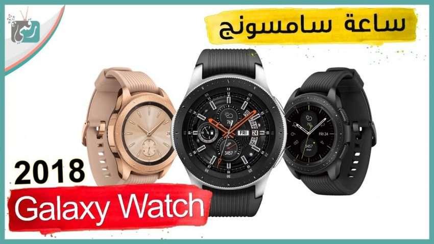 صورة مراجعة سريعة : ساعة سامسونج جالكسي ووتش Galaxy Watch | معاينة الإصدار الجديد مع الأسعار