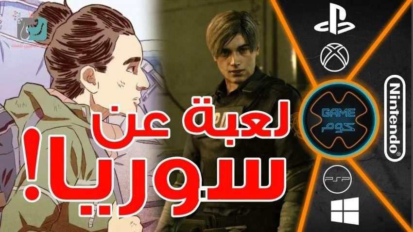 صورة لعبة Bury Me, My Love السورية | افضل العاب بلايستيشن 4 2019 وكمبيوتر لشهر يناير
