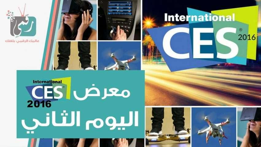 اختراعات وتقنيات مدهشة | معرض CES 2016 تغطية اليوم الثاني