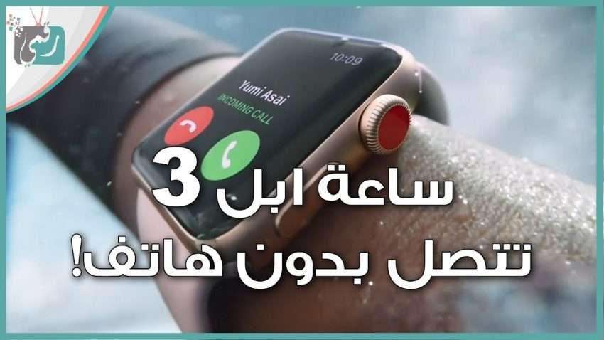 صورة مراجعة سريعة : ساعة ابل الجيل الثالث Apple Watch Series 3 | تتصل بدون الهاتف