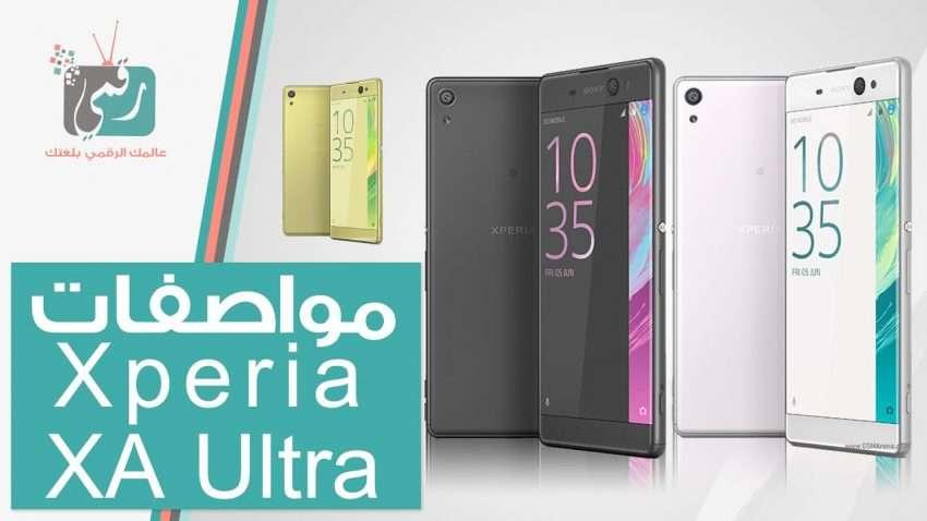 صورة مراجعة سريعة : سوني اكسبيريا Sony Xperia XA Ultra | هاتف مخصص لمحبي السيلفي