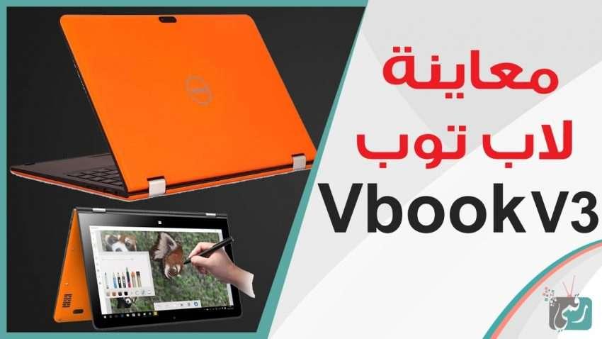 صورة مراجعة سريعة : معاينة اللابتوب المتحول Voyo VBook V3 سعر اقتصادي ومواصفات جيدة