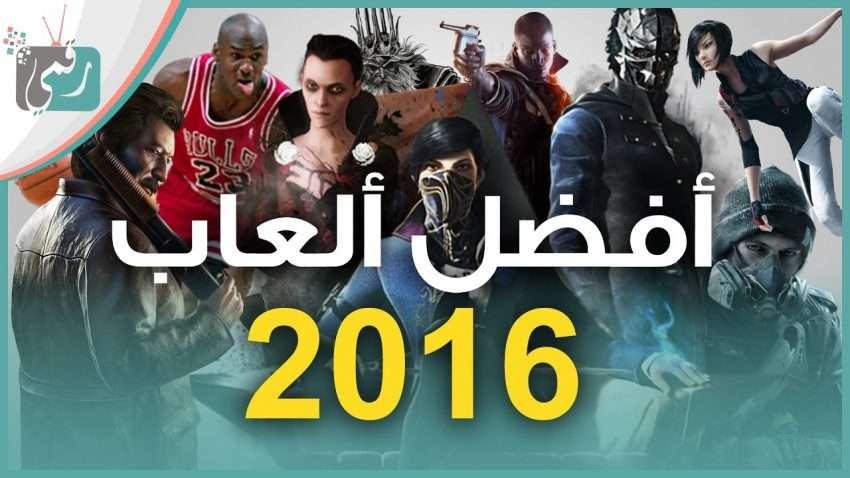 صورة اكثر العاب 2016 مبيعا لجميع المنصات + مسابقة لربح 12 لعبة