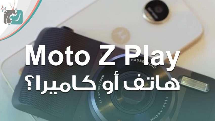 صورة مراجعة سريعة : موتو زد بلاي Moto Z Play | يتحول إلى كاميرا كاملة!