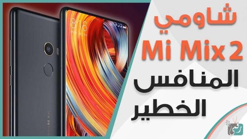 مراجعة سريعة : شاومي مي مكس 2 Mi Mix رسميا | المنافس العنيد للهواتف الرائدة
