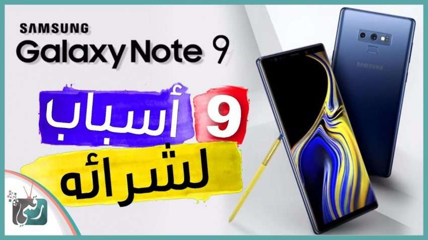 مراجعة سريعة : جالكسي نوت 9 - Galaxy Note 9 أقوى 9 مميزات في الهاتف العملاق