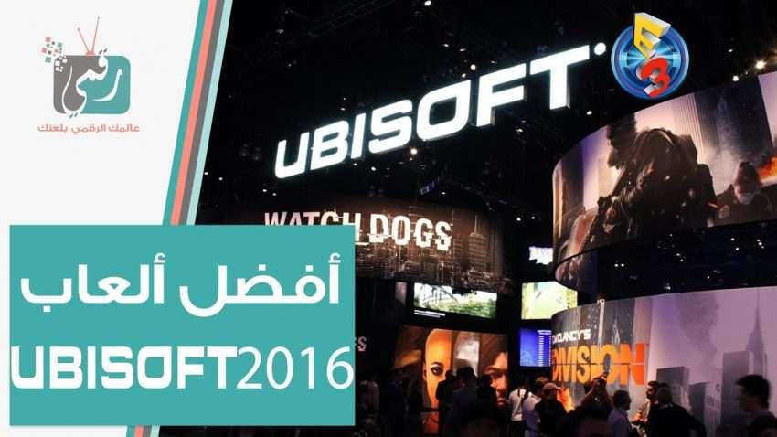 افضل العاب 2016-2017 من شركة Ubisoft يوبي سوفت