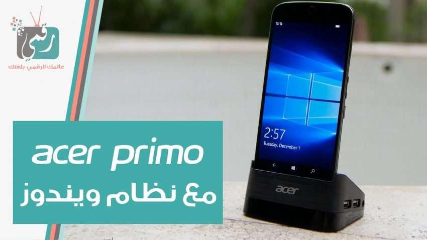 صورة مراجعة سريعة : هاتف Acer Jade Primo | مراجعة سريعة