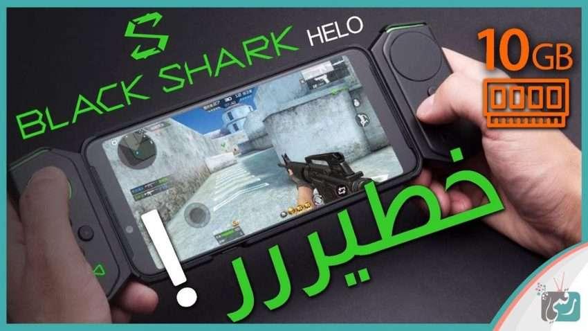 صورة مراجعة سريعة : شاومي بلاك شارك هيلو – Xiaomi Black Shark Helo | جبار لعشاق اكو عرب بالطياره