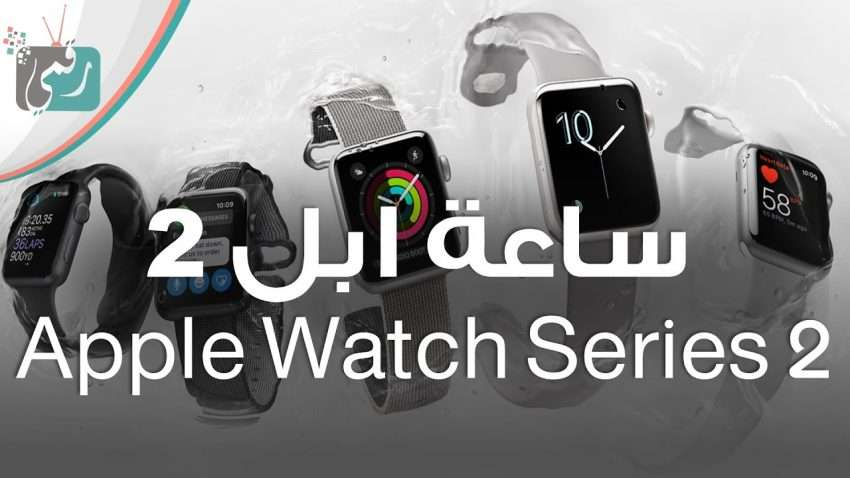 مراجعة سريعة : معاينة ساعة آبل الذكية Apple Watch Series 2 | الجيل الثاني