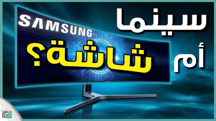 صورة مراجعة سريعة : شاشة سامسونج Samsung CHG90 QLED | الرهيبة لعشاق الالعاب