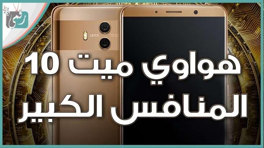 مراجعة سريعة : هواوي ميت Huawei Mate 10 رسميا | مواصفات عالية وكاميرا الجيل الجديد في التصوير