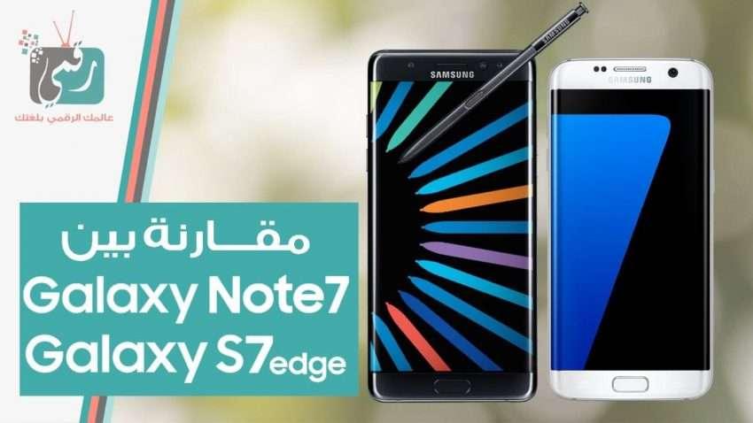 صورة مراجعة سريعة : مقارنة جالكسي نوت 7 مع جالكسي اس 7 ايدج   Galaxy Note 7 vs Galaxy S7 Edge