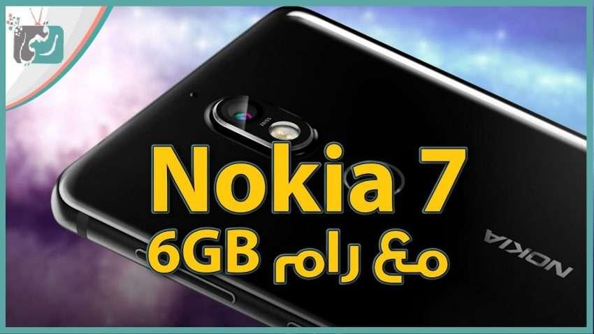 صورة مراجعة سريعة : نوكيا Nokia 7 | هاتف بتصميم جذاب ومواصفات متوسطة