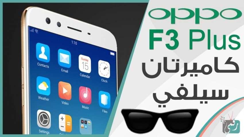 مراجعة سريعة : هاتف اوبو Oppo F3 Plus بكاميرا سيلفي مزدوجة | المواصفات والسعر