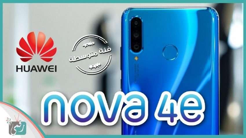 مراجعة سريعة : هواوي نوفا 4 اي Huawei Nova 4e رسميا | جديد هواوي للمنافسة (هواوي بي 30 لايت)