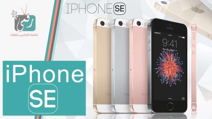 مراجعة سريعة : ايفون اس اي iPhone SE في 3 دقائق