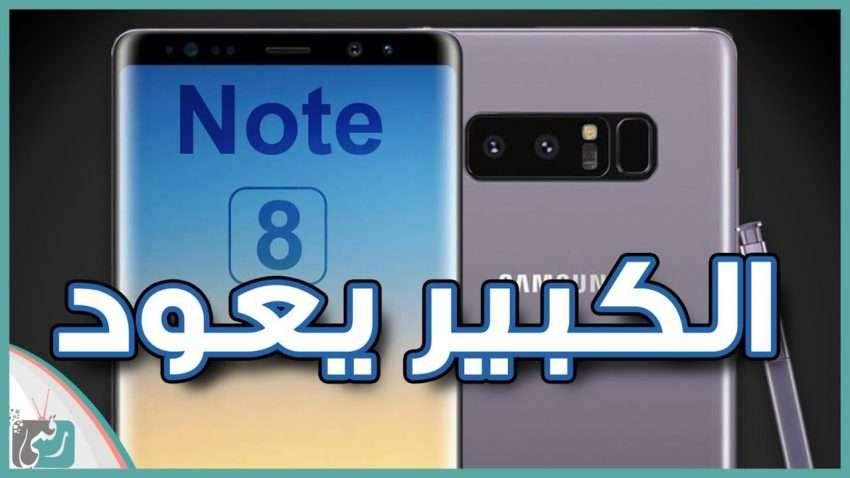 صورة مراجعة سريعة : جالكسي نوت 8 Galaxy Note رسميا | هل عاد بقوة؟