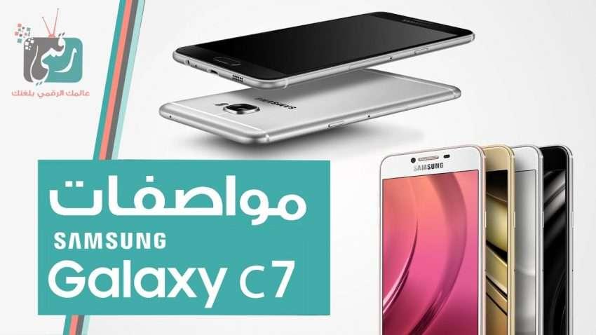 صورة مراجعة سريعة : جالكسي سي 7 | Galaxy C7 مواصفات وسعر الهاتف
