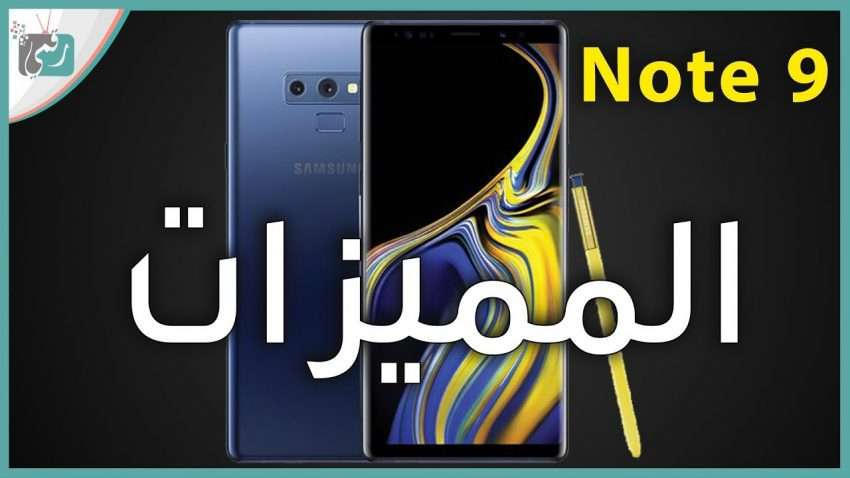 تقرير رقمي : جالكسي نوت 9 مميزات يتمناها متابعو قناة رقمي Galaxy Note 9