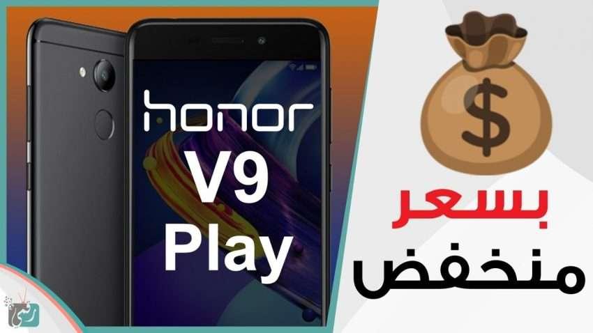 صورة مراجعة سريعة : هونر في 9 بلاي Honor V9 Play | مواصفات جيدة وسعر جذاب